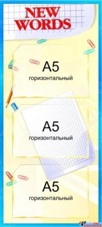 Стенд New words в золотисто-голубых тонах 300*660мм