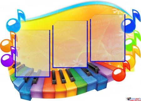 Стенд Нотка в кабинет Музыки на 3 кармана 900*650мм