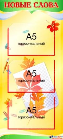 Стенд Новые слова в стиле Осень 300*660мм