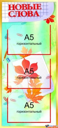 Стенд Новые слова Золотисто-зеленый 300*660мм