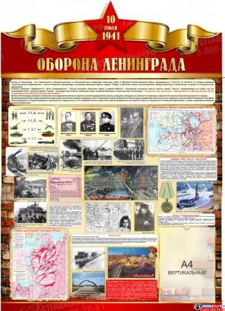 Стенд Оборона Ленинграда на тему  ВОВ размер 900*1250мм