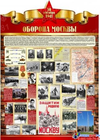 Стенд Оборона Москвы на тему  ВОВ размер 790*1100мм  без карманов