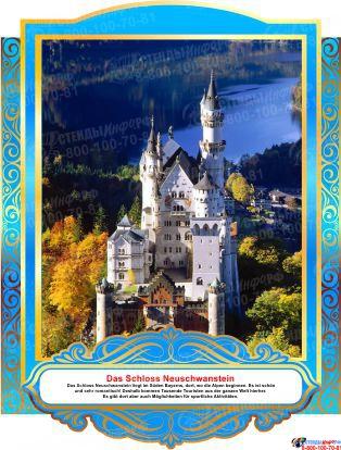 Комплект фигурных стендов Достопримечательности Германии для кабинета немецкого языка в золотисто-голубых  тонах 270*350 мм, 350*270 мм Изображение #1