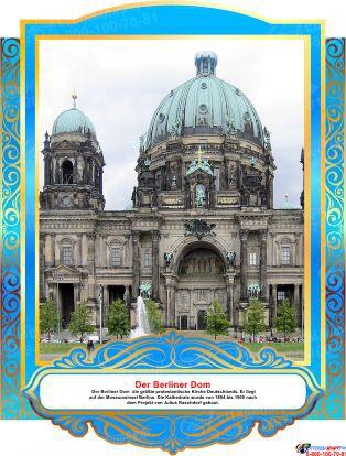 Комплект фигурных стендов Достопримечательности Германии для кабинета немецкого языка в золотисто-голубых  тонах 270*350 мм, 350*270 мм Изображение #7