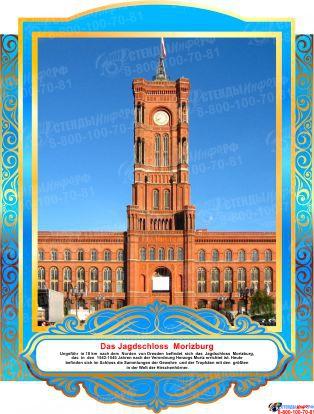 Комплект фигурных стендов Достопримечательности Германии для кабинета немецкого языка в золотисто-голубых  тонах 270*350 мм, 350*270 мм Изображение #6