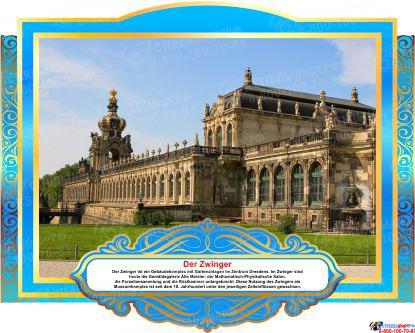 Комплект фигурных стендов Достопримечательности Германии для кабинета немецкого языка в золотисто-голубых  тонах 270*350 мм, 350*270 мм Изображение #4