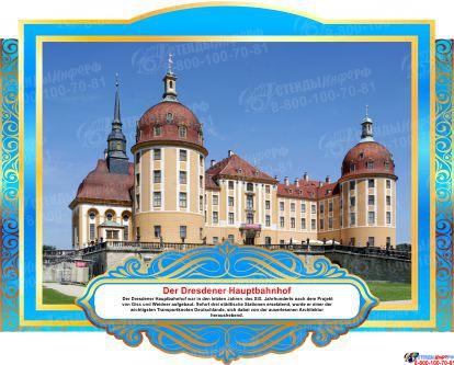 Комплект фигурных стендов Достопримечательности Германии для кабинета немецкого языка в золотисто-голубых  тонах 270*350 мм, 350*270 мм Изображение #3