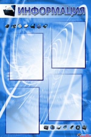 Стенды Компьютерные в класс информатики  900*600мм Изображение #1
