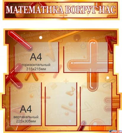 Стенд в кабинет Математики Математика вокруг нас 1800*995мм Изображение #6