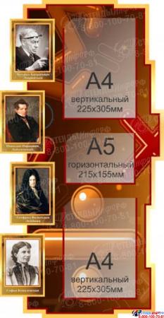 Стенд в кабинет Математики Математика вокруг нас 1800*995мм Изображение #8