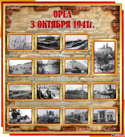 Стенд Орел 3 октября 1941 ВОВ 1000*1100мм