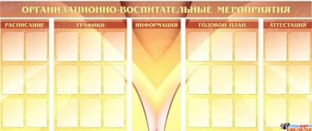 Стенд Организационно-воспитательные мероприятия 3000*1300мм