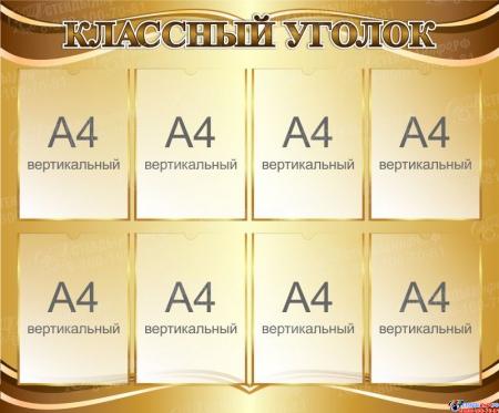 Стенд-композиция Классный уголок в золотисто-коричневых тонах 2360*830мм Изображение #1
