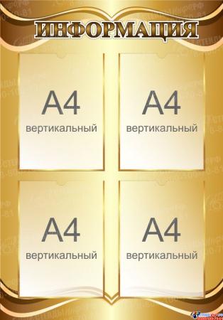 Стенд-композиция Классный уголок в золотисто-коричневых тонах 2360*830мм Изображение #2