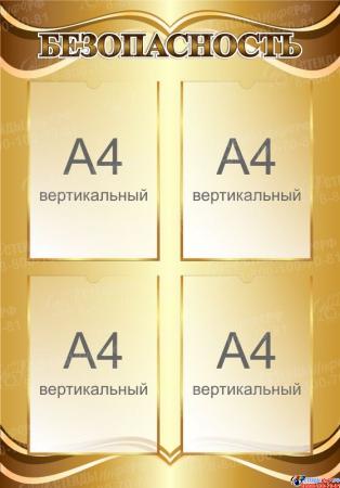 Стенд-композиция Классный уголок в золотисто-коричневых тонах 2360*830мм Изображение #3
