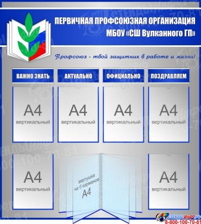 Стенд Первичная профсоюзная организация РФ 1100*1200 мм