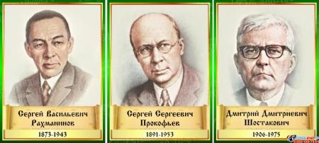 Комплект стендов портретов Великих композиторов 7 шт. в золотисто-зеленых тонах 220*300 мм Изображение #1