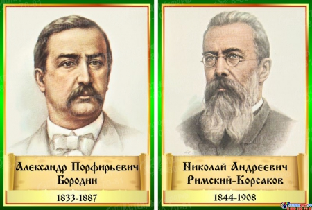 Комплект стендов портретов Великих композиторов 7 шт. в золотисто-зеленых тонах 220*300 мм Изображение #2