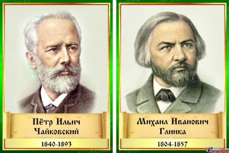 Комплект стендов портретов Великих композиторов 7 шт. в золотисто-зеленых тонах 220*300 мм Изображение #3