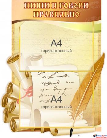 Стенд Пиши и говори правильно Свиток для кабинета русского языка и литературы 450*580мм