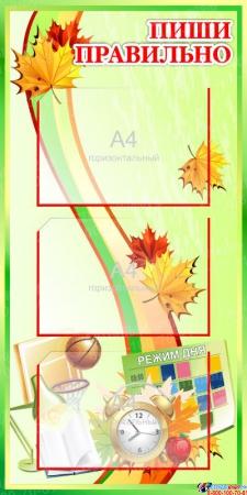 Стенд Пиши правильно в стиле Осень зелёный с карманами А4  450*900мм