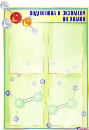 Стенд Подготовка к экзамену по химии для кабинета химии в золотисто-зеленых тонах  580*830мм
