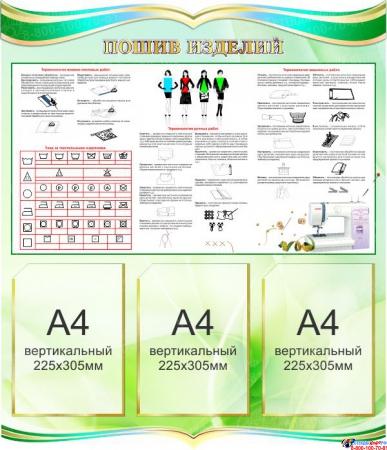 Стенд Пошив изделий для кабинета трудового обучения 770*900мм