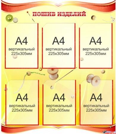 Стенд Пошив изделий для кабинета трудового обучения с карманами А4 в золотисто-красных тонах 770*900мм
