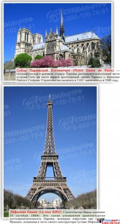 Стенд Достопримечательности Франции желтый 750*600 мм Изображение #3