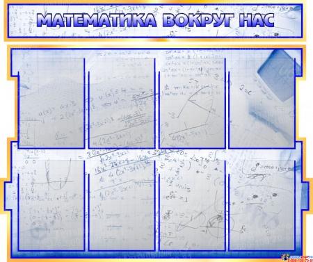 Стенд в кабинет Математики Математика вокруг нас с формулами в синих тонах на фоне тетради 2040*955мм Изображение #1