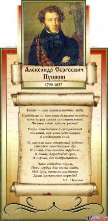 Стенд-композиция Слово о Языке Русском в золотисто-бордовых тонах 2300*1020мм Изображение #1