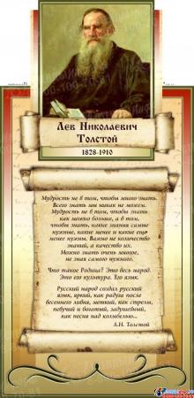 Стенд-композиция Слово о Языке Русском в золотисто-бордовых тонах 2300*1020мм Изображение #3