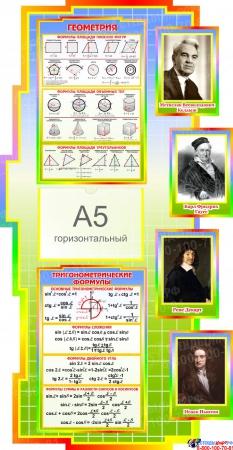 Стенд в кабинет Математики Математика вокруг нас  1800*995мм Изображение #1