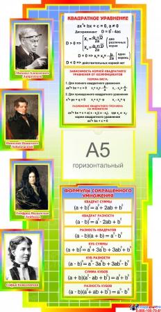 Стенд в кабинет Математики Математика вокруг нас  1800*995мм Изображение #3