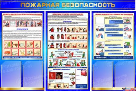 Стенд Пожарная безопасность в золотисто-синих тонах