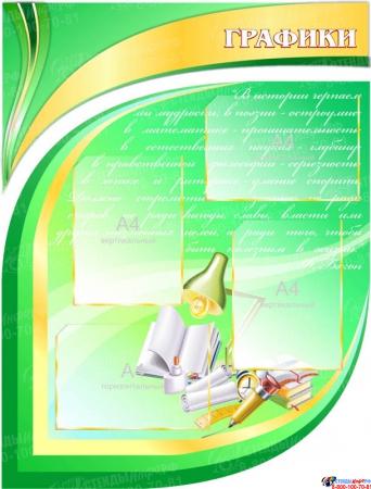 Стенд-Композиция Школьная жизнь с картинками  2170*1270мм Изображение #5