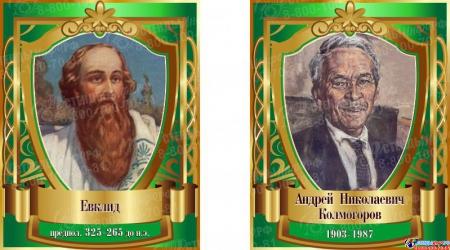 Комплект стендов портретов Знаменитые математики в зелёных тонах 400*500 мм Изображение #1