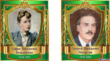 Комплект стендов портретов Знаменитые математики в зелёных тонах 400*500 мм Изображение #2