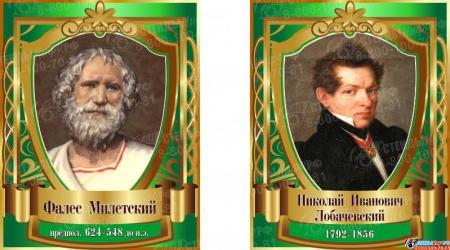 Комплект стендов портретов Знаменитые математики в зелёных тонах 400*500 мм Изображение #3