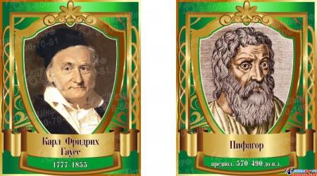 Комплект стендов портретов Знаменитые математики в зелёных тонах 400*500 мм Изображение #4