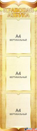 Стенд Правовая Азбука на 3 кармана А4 330*1150 мм