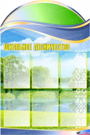 Стенд фигурный триптих Юный эколог 1150*2400мм Изображение #1