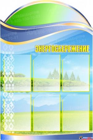 Стенд фигурный триптих Юный эколог 1150*2400мм Изображение #3