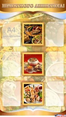 Стенд Приятного аппетита! на 6 карманов А4 800*1420 мм