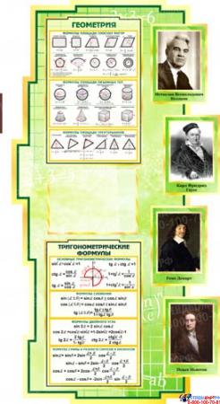 Стенд Таблица кубов натуральных чисел по Математике в зелёных тонах  1000*650мм Изображение #2