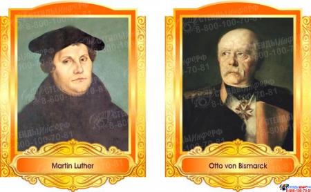 Комплект портретов Знаменитые немецкие деятели в золотисто-оранжевых  тонах 260*350 мм Изображение #2