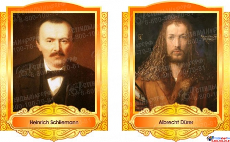 Комплект портретов Знаменитые немецкие деятели в золотисто-оранжевых  тонах 260*350 мм Изображение #4