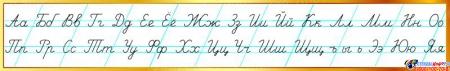 Стенд Прописной русский алфавит в золотистых тонах 1250*200 мм