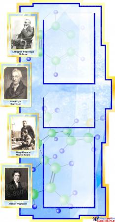 Стенд в кабинет химии Химия - в центре наук 1800*995мм Изображение #4