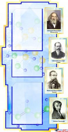 Стенд в кабинет химии Химия - в центре наук 1800*995мм Изображение #5